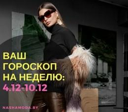 Гороскоп 4-10 декабря
