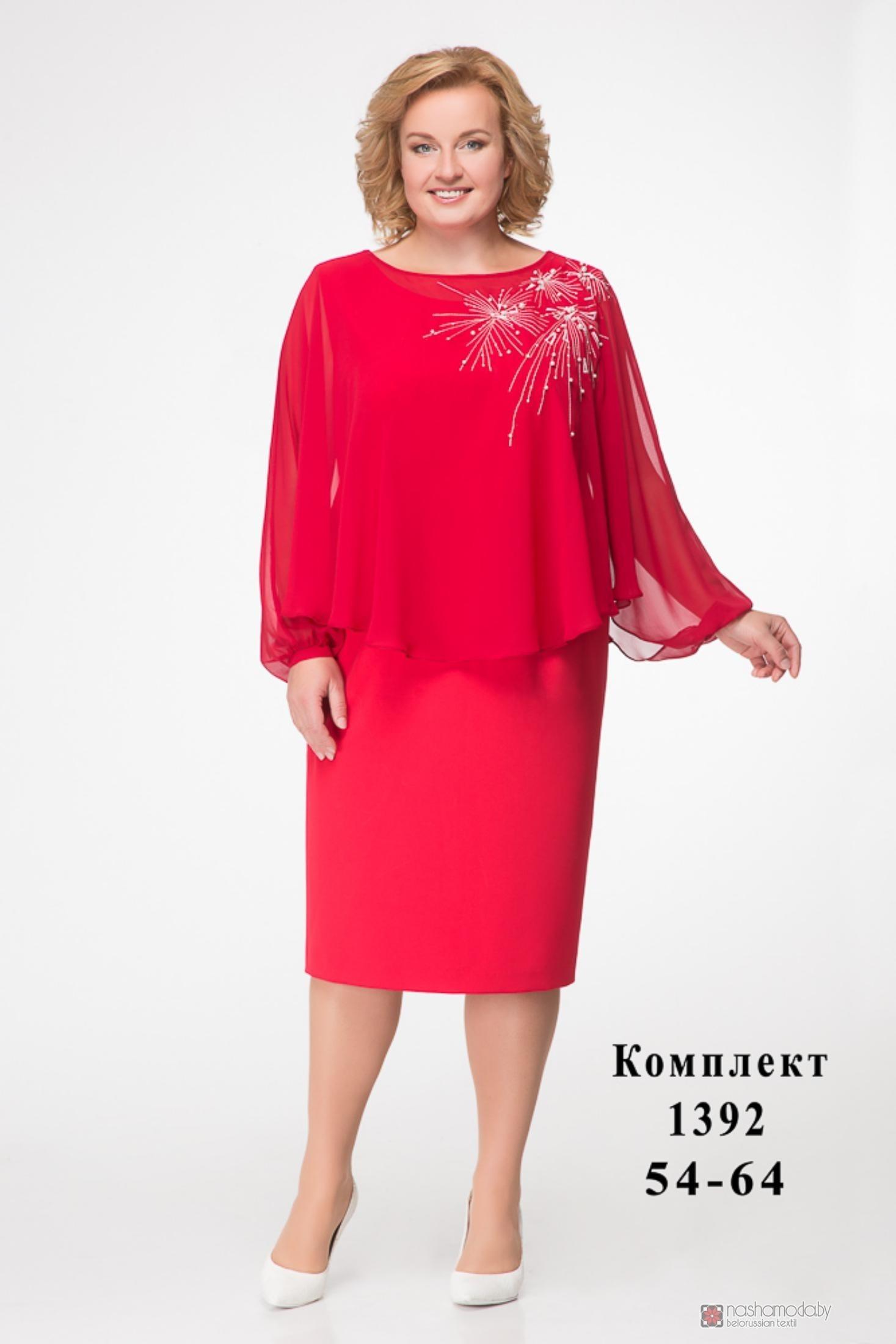 Модель Кэтисбел 1392 красный