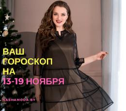 Гороскоп 13-19 ноября+ ВЫХОДНЫЕ!