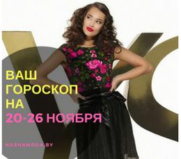 Гороскоп 20-26 ноября