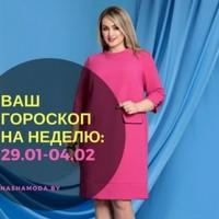 ГОРОСКОП 29.01- 04.02