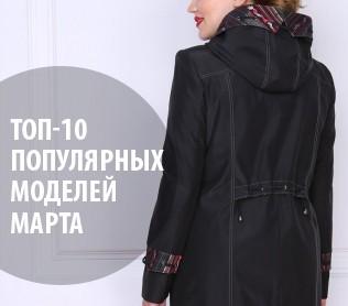 ТОП-10 покупок марта