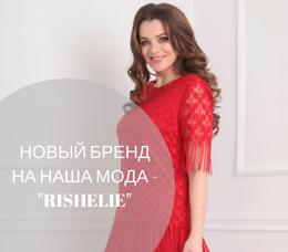 НОВЫЙ БРЕНД НА НашаМода «RISHELIE »