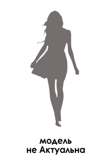 Последний размер *Распродажа МиА-Мода 858 -11