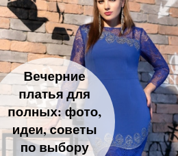Вечерние платья для полных: фото, идеи, советы по выбору