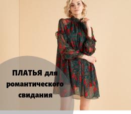 10 платьев для романтического свидания