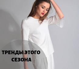 ТРЕНДЫ  СЕЗОНА ВЕСНА-ЛЕТО 2019
