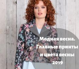 Модная весна. Главные принты и цвета весны 2019