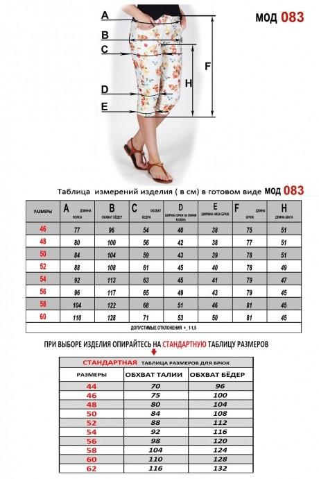 Mirolia 083 белый