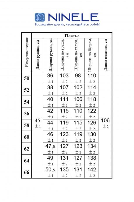 Нинель Шик 5753