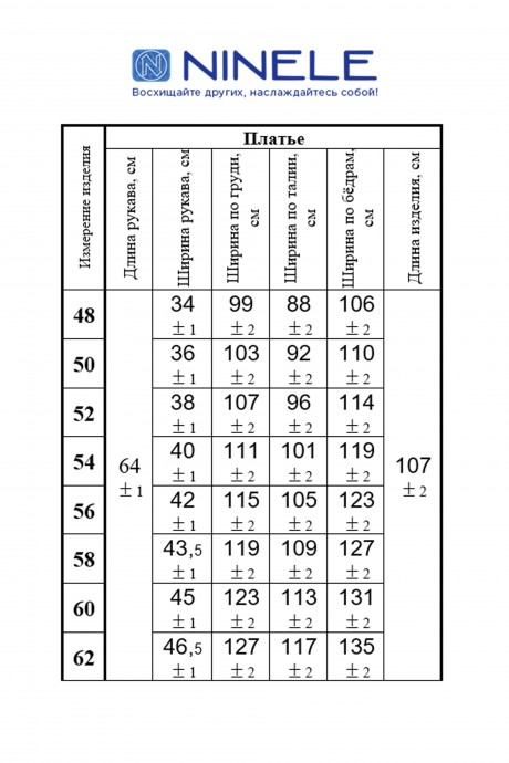 Нинель Шик 5817