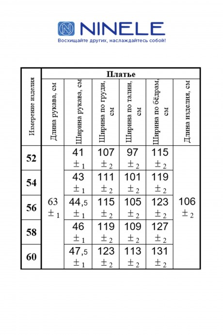 Нинель Шик 5845