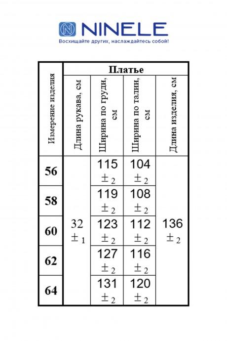 Нинель Шик 5850