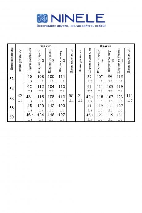 Нинель Шик 5854