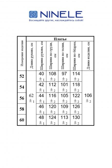 Нинель Шик 7331