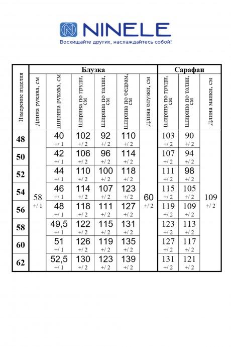 Последний размер Нинель Шик 5826