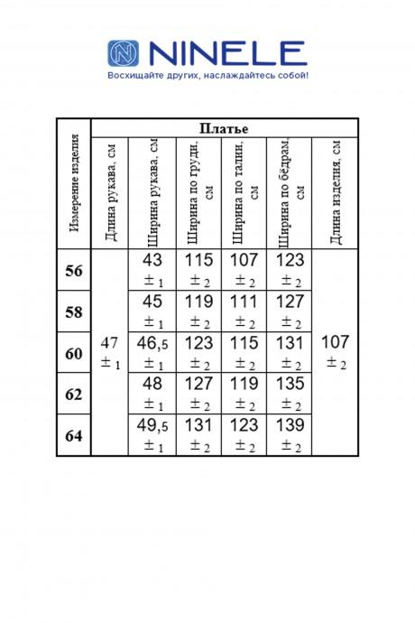 Нинель Шик 5846