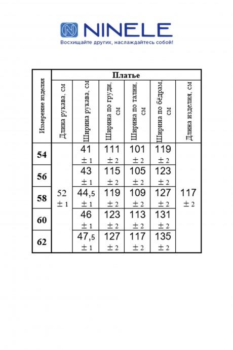 Нинель Шик 5847