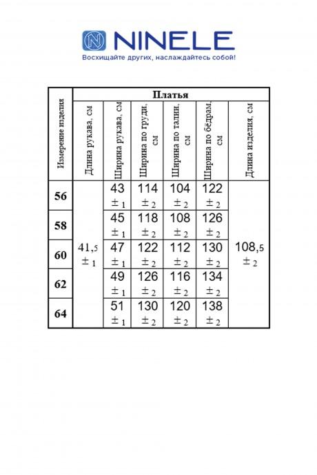 Ликвидация Нинель Шик 7334