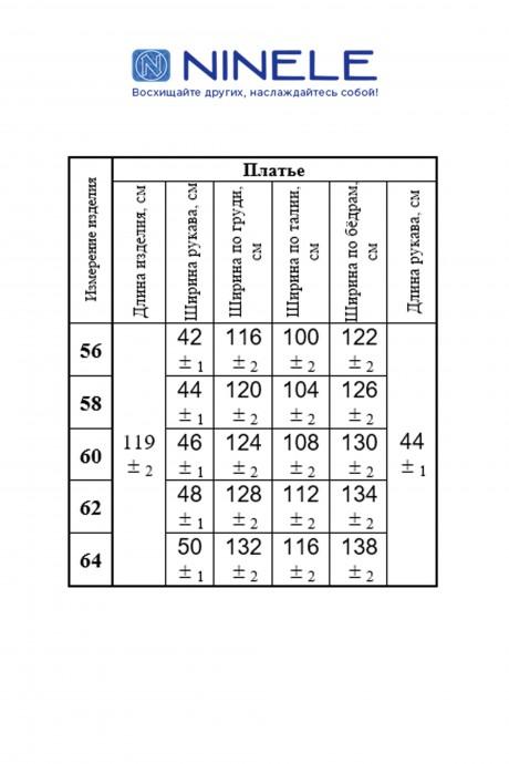 Нинель Шик 2305
