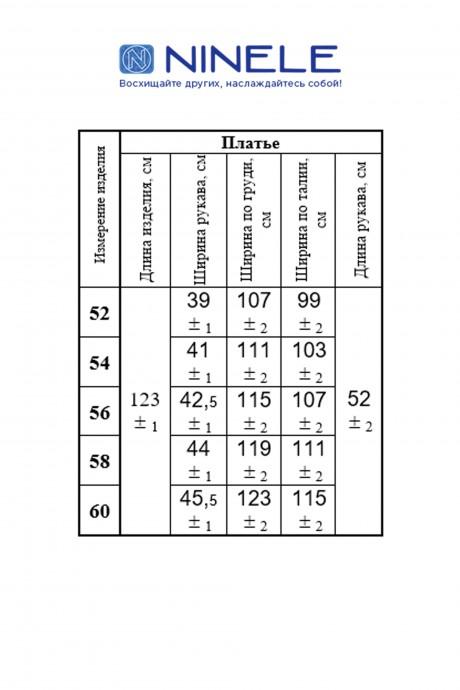 Нинель Шик 5849
