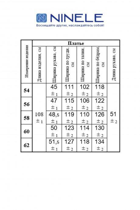 Нинель Шик 5859
