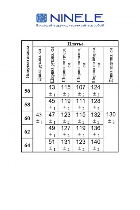 Нинель Шик 7335
