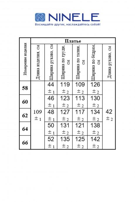 Нинель Шик 7339